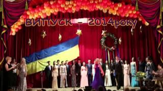 Выпуск - 2014года. Кодыма, Одесской области(, 2014-07-13T18:34:59.000Z)
