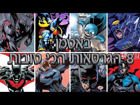 באטמן: 8 הגרסאות הכי טובות
