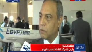 'مصر للطيران': خرجنا من أزمة اختطاف الطائرة المصرية بتأثيرات إيجابية.. (فيديو)