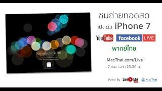 ถ่ายทอดสดงานเปิดตัว iPhone 7 เวอร์ชันพากย์ไทย