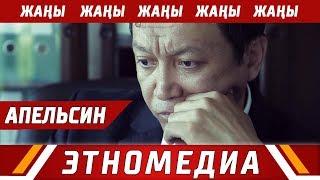 АПЕЛЬСИН   Кыска Метраждуу Кино - 2018   Режиссер - Мансурбек Канназар