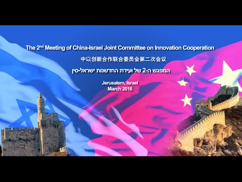 The Second Meeting of China-Israel Joint Committee on Innovation Cooperation
