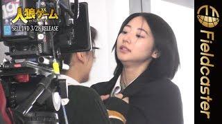 ぜひ、フィールドキャスターのチャンネル登録をお願いします! http://www.youtube.com/user/fieldcasterjapan?sub_confirmation=1 女優の武田玲奈さんが主演のド...