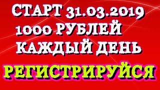 Заработок в интернете 46170 рублей на полном автомате!