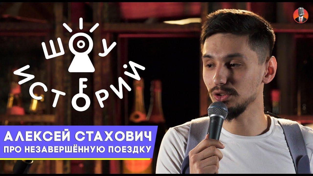 Алексей Стахович - Про незавершённую поездку [Шоу Историй]