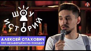 Алексей Стахович - Про незавершённую поездку [Шоу Историй] thumbnail