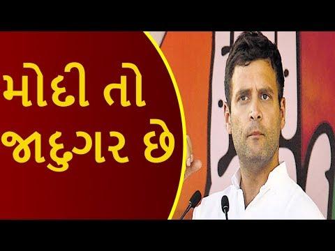 Gujarat Election 2017: Rahul Gandhi નું મિશન ઉત્તર ગુજરાત | મોદી જાદુગર છે | ETV Gujarati News