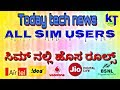 Today tech news 13 digits moblie number preparing telecom company