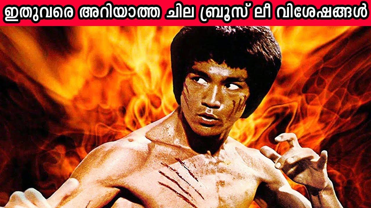 ആയോധന കലാകാരനായിരുന്ന ബ്രൂസ് ലീയുടെ വിശേഷങ്ങൾ | Amazing Facts| Bruce Lee | Malayalam