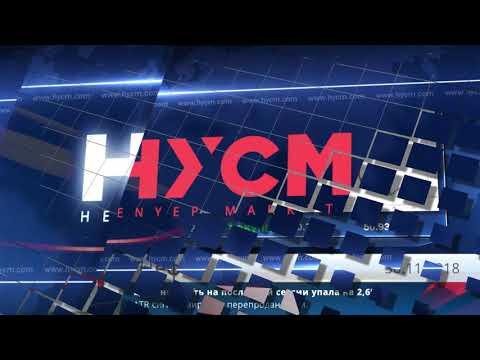 HYCM_RU - Ежедневные экономические новости - 30.11.2018
