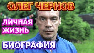 Олег Чернов-биография, личная жизнь, жена, дети.Актер сериала Морские дьяволы. Особое задание (2020)