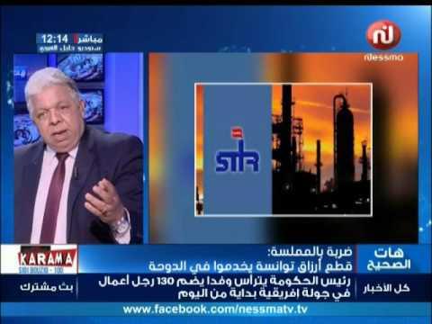 ضربة بالملمسة : قطع أرزاق توانسة يخدموا في الدوحة
