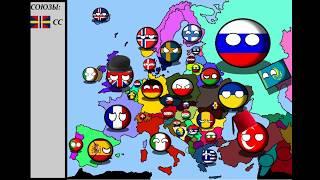 Альтернативное Будущее Европы #1. Первые войны. ( пробный выпуск)