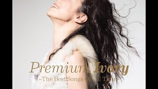 Premium Ivory -The Best Songs Of All Time- 今井美樹