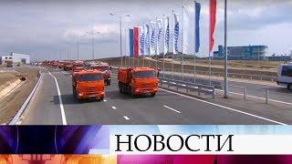Владимир Путин за рулем КамАЗа проехал по торжественно открытой автомобильной части Крымского моста.