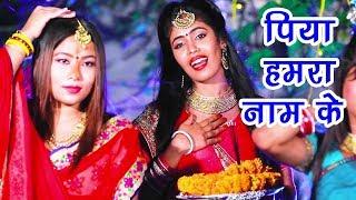 Special तीज त्योहार गीत 2018 || Piya Sang Hamra Name Ke - Nishu Aditi - Superhit Bhojpuri Teej Songs