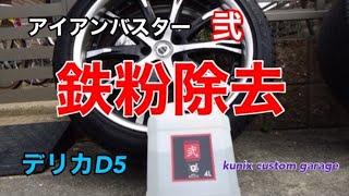 【デリカD5】アイアンバスター弐!ホイール鉄粉除去してみた☆