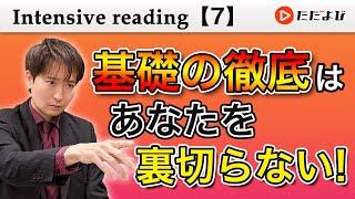 精読⑦ challengeの意味とdenyの第4文型【Intensive reading】
