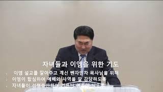 실리콘밸리장로교회 수요찬양예배  03.03.21