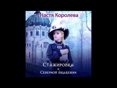 Настя Королева - Стажировка в Северной Академии ч.1 | Полная аудиокнига