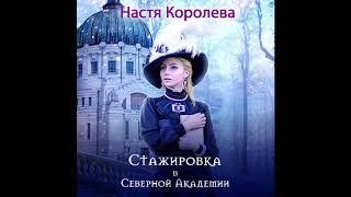 Настя Королева - Стажировка в Северной Академии ч.1   Полная аудиокнига