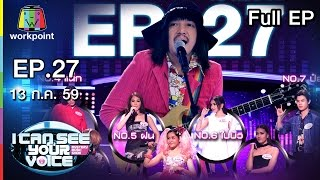 i can see your voice th   ep 27   แจ บ เดอะร ชแมนทอย   13 ก ค 59 full hd