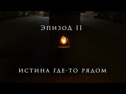 МУДДЕНАХАЛЛИ/ ЭПИЗОД  II / ИСТИНА ГДЕ-ТО РЯДОМ