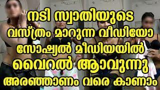 സ്വാതിയുടെ വസ്ത്രം മാറുന്ന വീഡിയോ വൈറലാവുന്നു അരഞ്ഞാണം വരെ കാണാം | Swathi's Video Leacked
