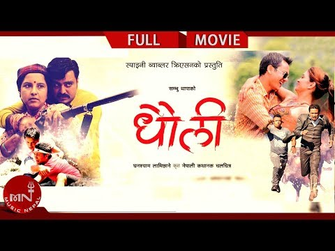 चलचित्र -धौली - Dhauli - Latest Full Movie | Ft.Gajit Bista/Anu Shah/Gita Adhikari