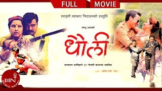 "Dhauli ""धौली"" 
