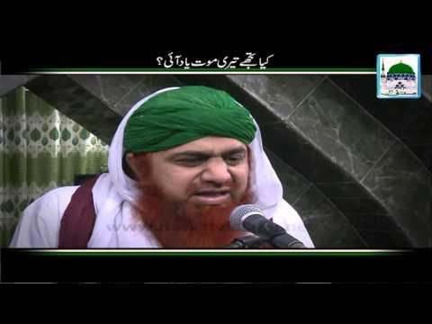 Kia Tujhe Teri Mout Yaad Aai   Haji Imran Attari   Short Bayan