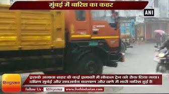 Weather News  II Mumbai rains Badlapur and  Kalyan local trains stopped due to waterlogging