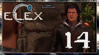 ELEX Прохождение - Подрывная Деятельность #14