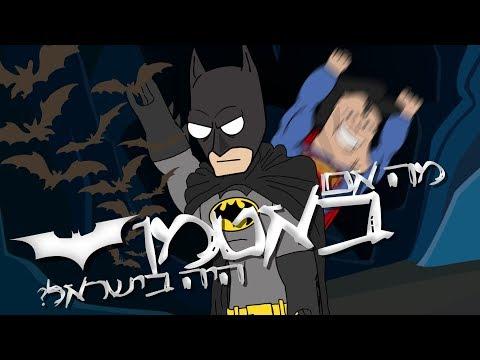 מה אם באטמן היה בישראל?