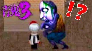 【青鬼3】突然2体現れた新ゾンビ青鬼に絶叫した - 実況プレイ - Part3 thumbnail