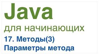 Java для начинающих. Урок 17: Параметры метода.