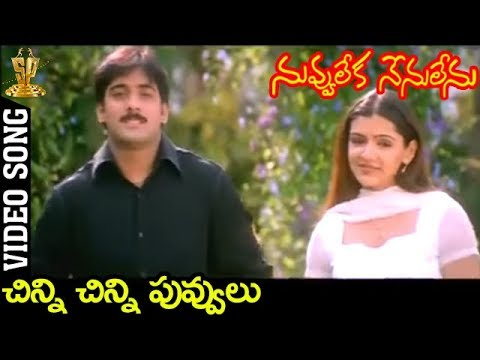 Chinni Chinni Puvvulu Video Song | Nuvvu Leka Nenu Lenu Movie Songs | Tarun | Aarthi Agarwal
