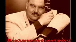 Михаил Круг Владимирский централ 2