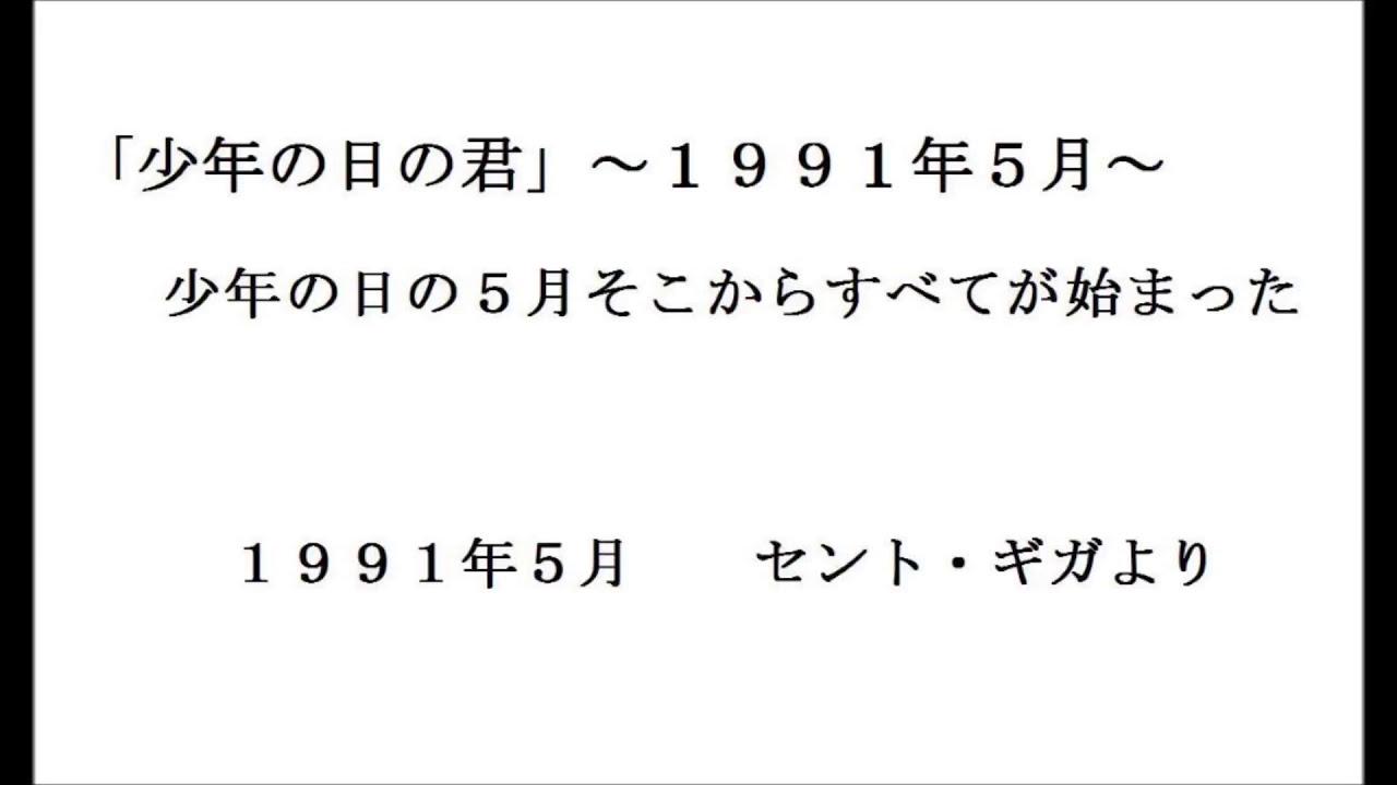 1991年5月の君」~セント・ギガ...