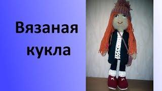 Вязаная кукла для девочки