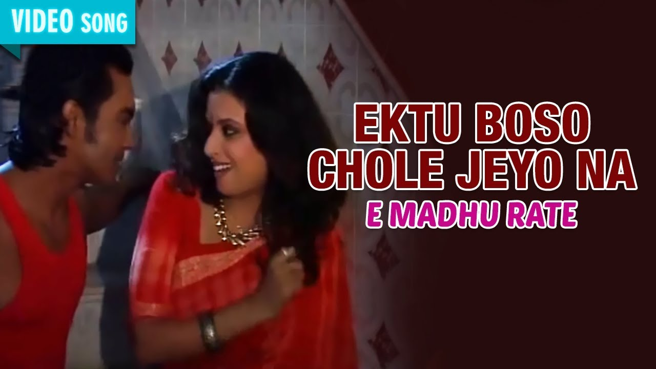 EKTU BOSO CHOLE JEYO NA | MITA CHATTERJEE | E MADHU RATE | Bengali Song | Atlantis Music