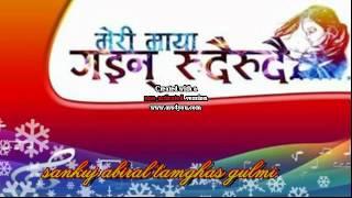 New Nepali Lok Dohori Song 2016 GAIN RUDAI RUDAI V Bikram ThapaDevi Gharti L M Bikram thapa mp3