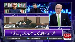 Program Breaking point with Malick 25 May 2019| Hum News
