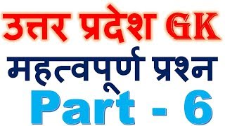 UP GK - 6 | #UPSSSC | bankersadda | GK In Hindi | Uttar Pradesh Gk | Sarkari Result | UP gk Pdf