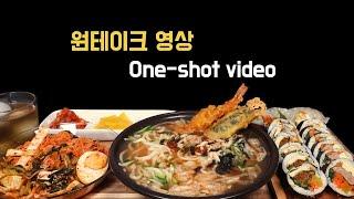 (Not asmr)얼큰우동 비빔국수 김밥 튀김 원테이크…