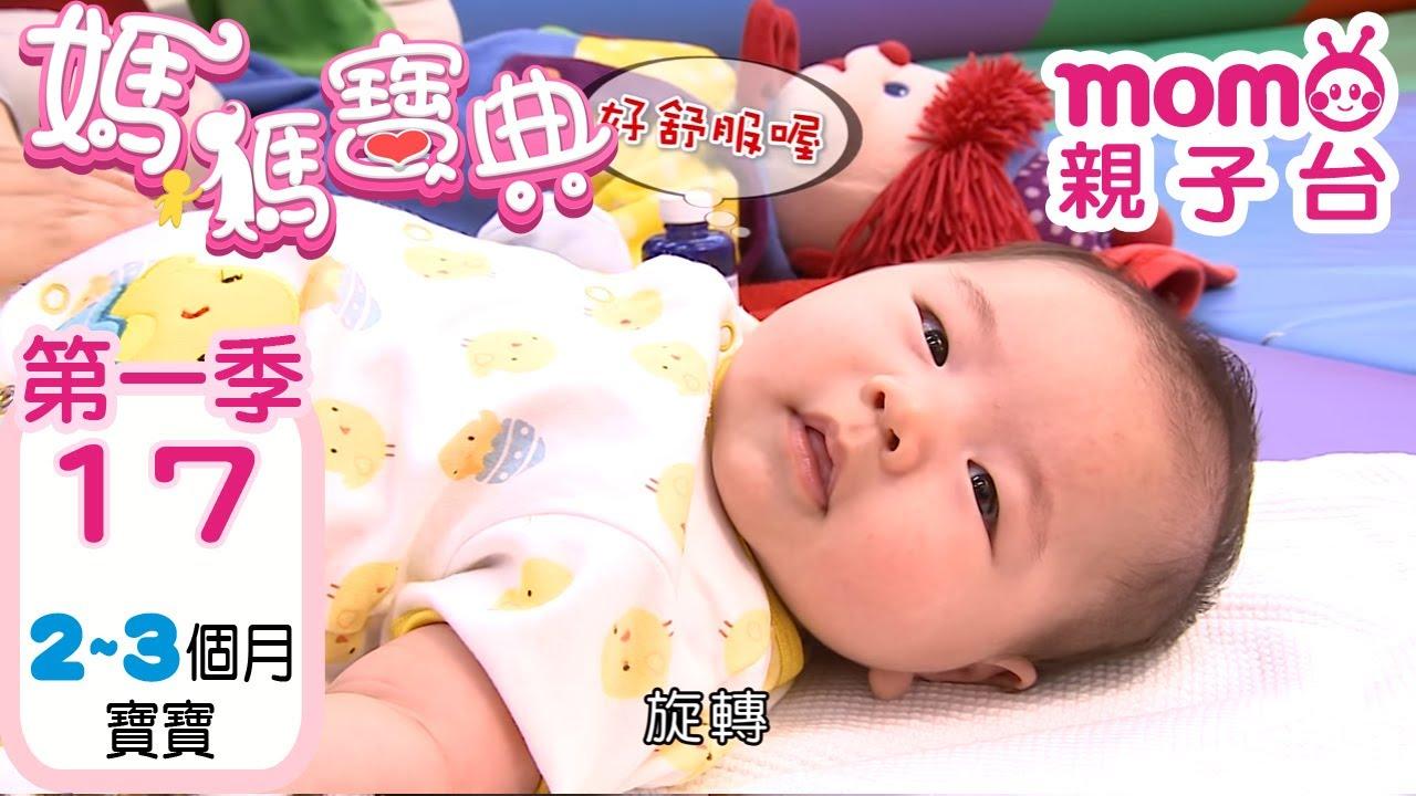 momo親子台 | 媽媽寶典 S1 _ EP 17【寶寶2~3個月的各項資訊】發展、活動、產後飲食、醫療篇 第一季 第十七集《官方HD完整版》
