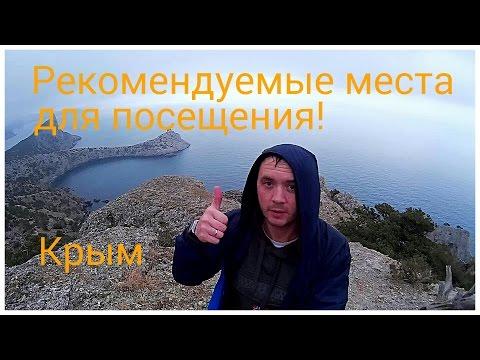 Самые красивые места Крыма ! Рекомендую
