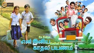 En Eniya Kathal Payanam - Tamil Dubbed Movie - Balu Varghese, Mithun Murali