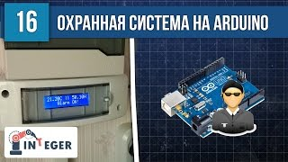 Охранная сигнализация - система оповещения на Arduino - Центр РАЗУМ Омск