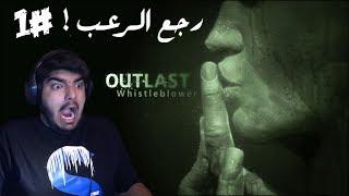 OUTLAST : Whistleblower - نهاية الخرفنة !! - Ep1